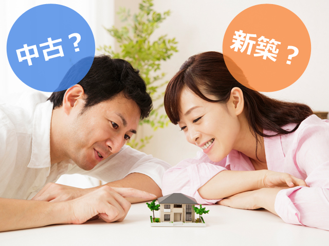 【 新築vs中古 】お得なのはどっち!?その①