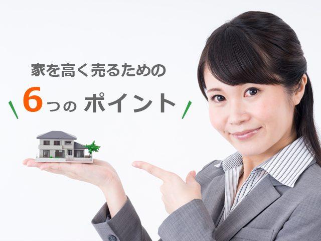 「家を高く売る」際に気をつける5つのポイント